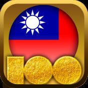 建國100年