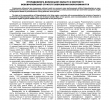 Blech Rost Best Of Pdf Pterydoflora Volyn Region In the Context Of