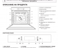 Deko Aus Rost Frisch Whirlpool Fi9 891 Sp Ix Ha Instruction for Use