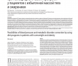 Engel Rost Genial Pdf Possibilities Of Blood Pressure and Metabolic Disorders