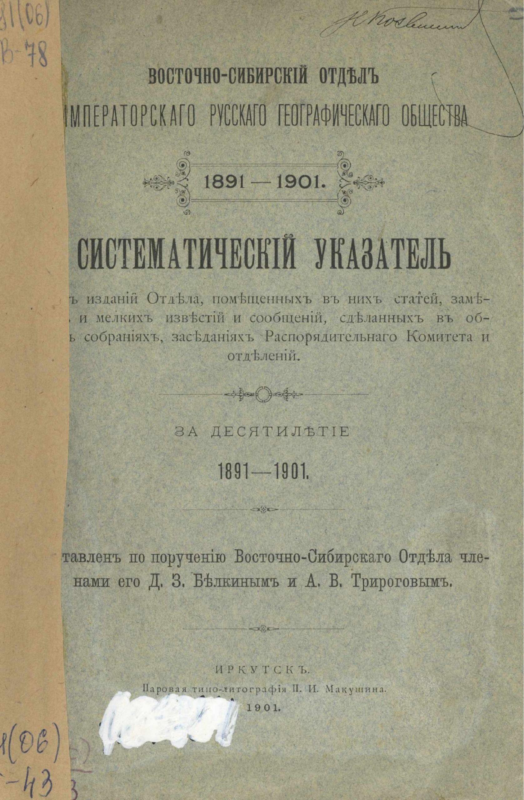Sistematicheskiy ukazatel 1891 1901