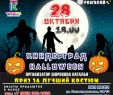Halloween Kinderparty Luxus Акция Закажи День Рождения в будний день и поРучи скидку