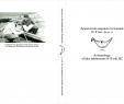 Rost Deko Herz Genial Pdf Archaeology Of Lake Settlements Iv Ii Mil Bc