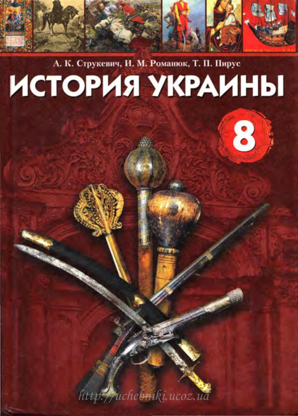 Rost Deko Schön Calaméo 8 Klas istorija Ukrajini Strukevich 2008 Ros