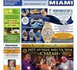 Rost Figuren Garten Inspirierend Reclama Miami 8 2019 by Rmiami issuu