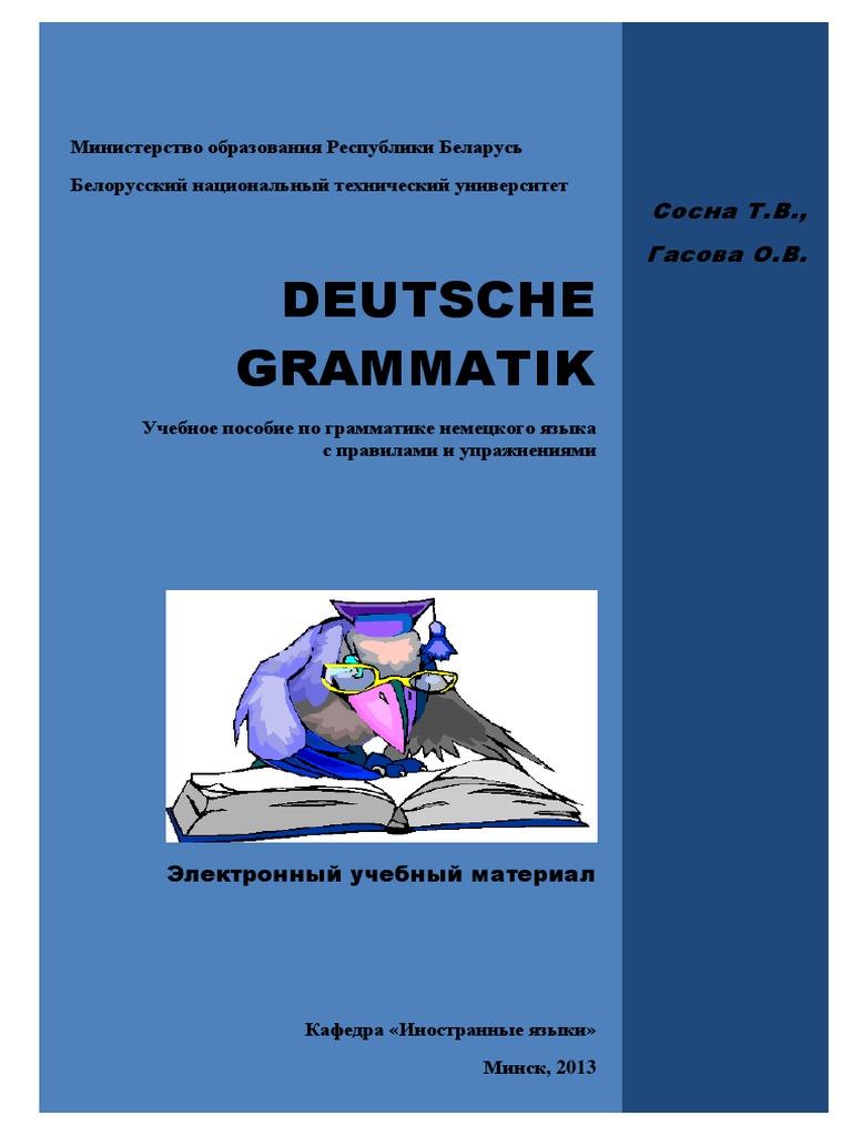 Spiegel Im Garten Frisch Deutsche Grammatik
