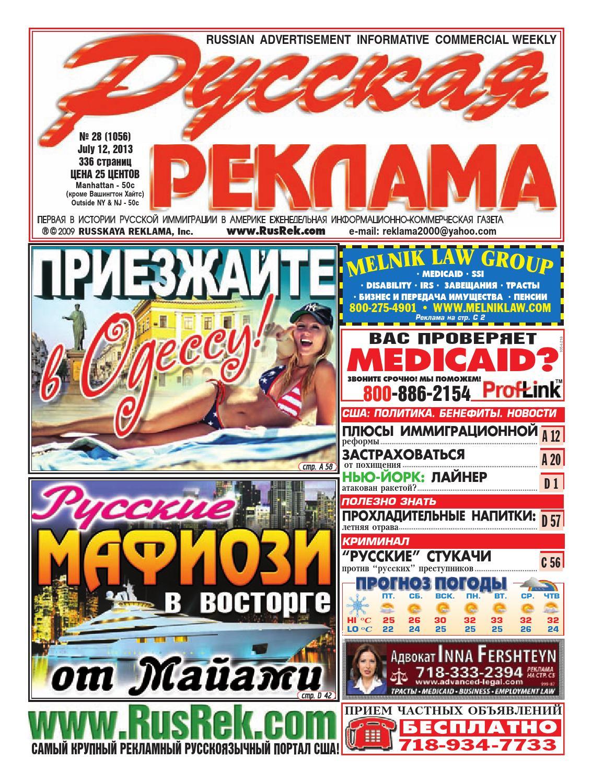 Spiegel Im Garten Neu Rr 28 2013 by Russkaya Reklama issuu