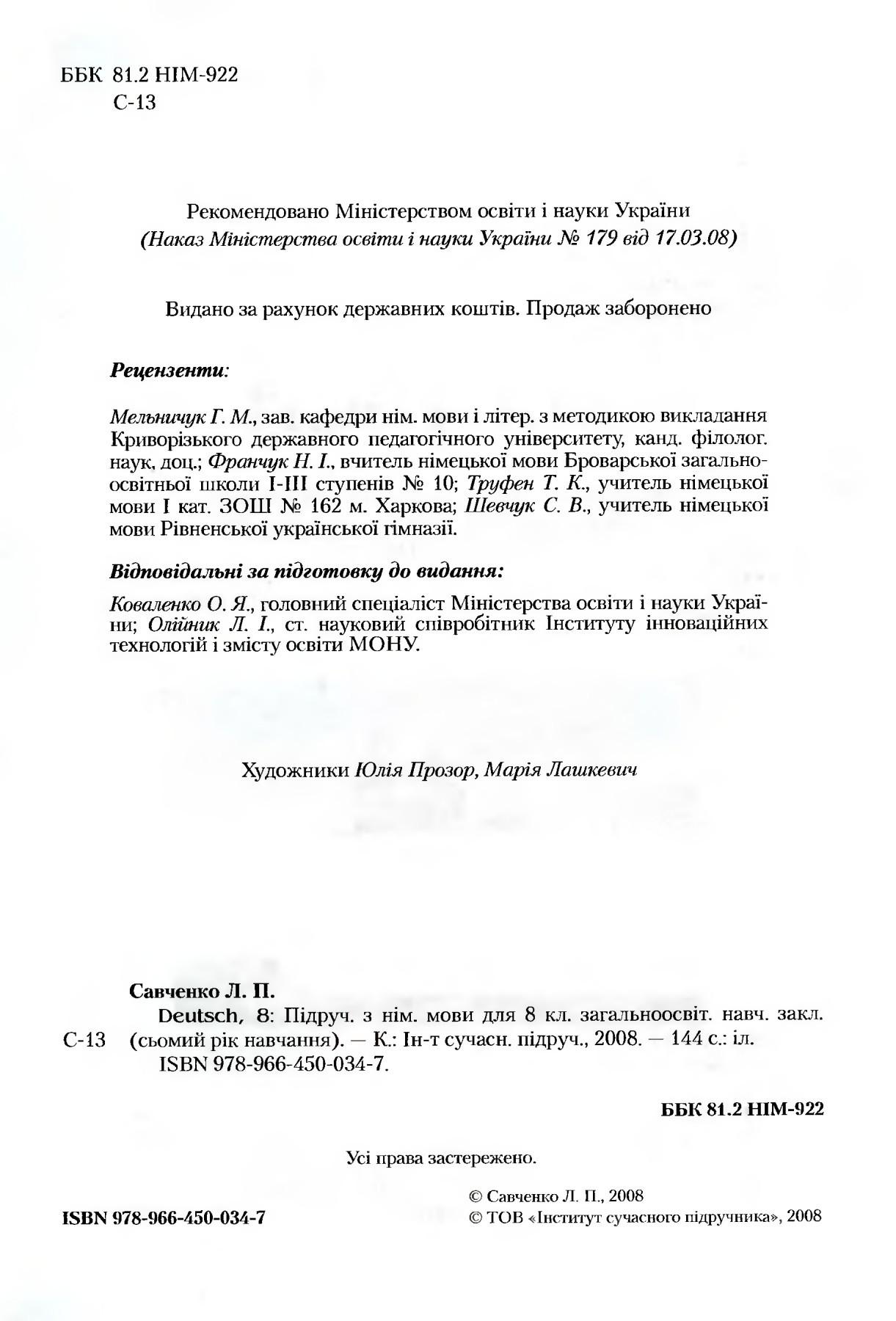 Spiegel Im Garten Schön Pick Nimetska Mova 8 Sawtschenko Pages 1 50 Text Version
