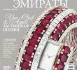 Vintage Deko Garten Inspirierend Russian Emirates Magazine 72